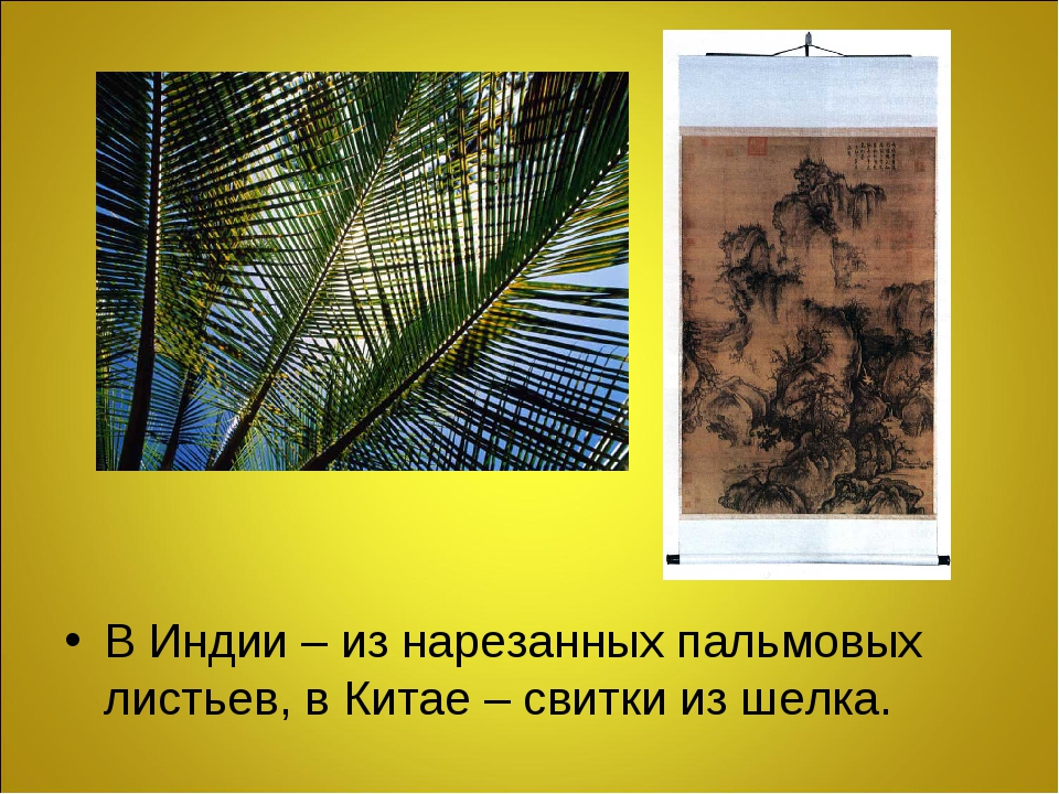 В Индии – из нарезанных пальмовых листьев, в Китае – свитки из шелка.