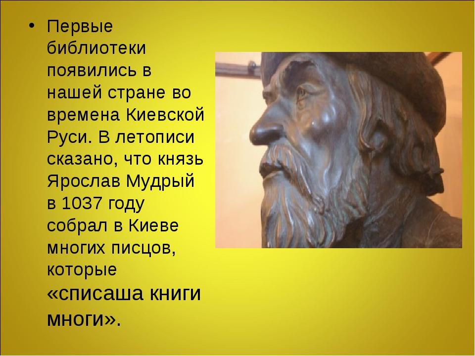 Первые библиотеки появились в нашей стране во времена Киевской Руси. В летопи...