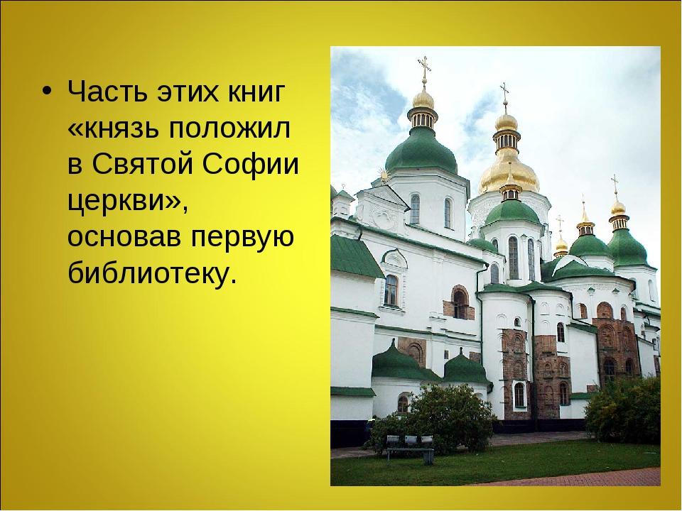 Часть этих книг «князь положил в Святой Софии церкви», основав первую библиот...