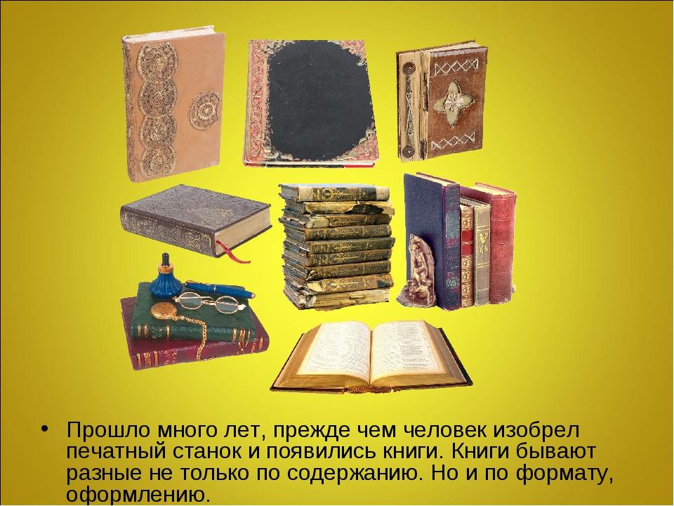 Прошло много лет, прежде чем человек изобрел печатный станок и появились книг...