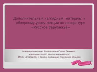 Дополнительный наглядный материал к обзорному уроку-лекции по литературе «Ру