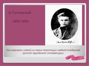 Его называли «одной из самых блестящих надежд тогдашней русской зарубежной л