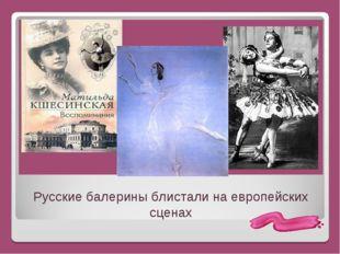 Русские балерины блистали на европейских сценах