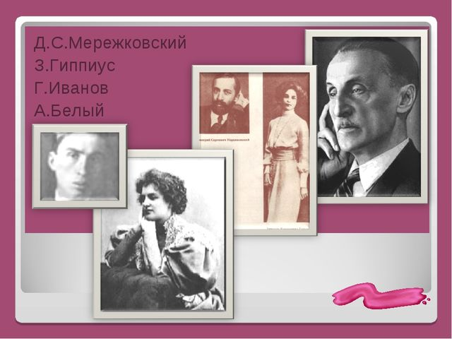 Д.С.Мережковский З.Гиппиус Г.Иванов А.Белый