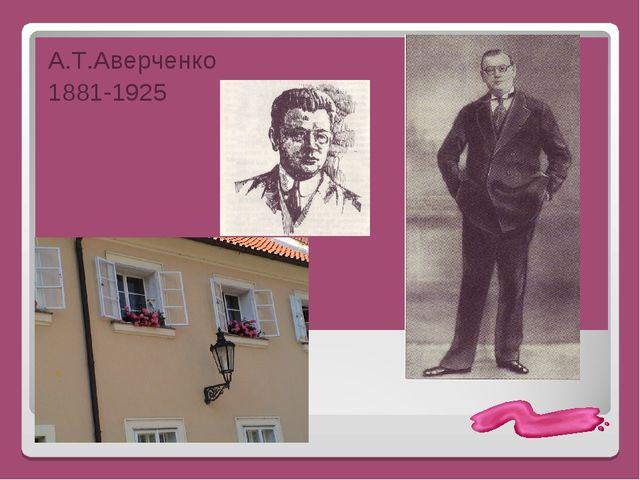 А.Т.Аверченко 1881-1925
