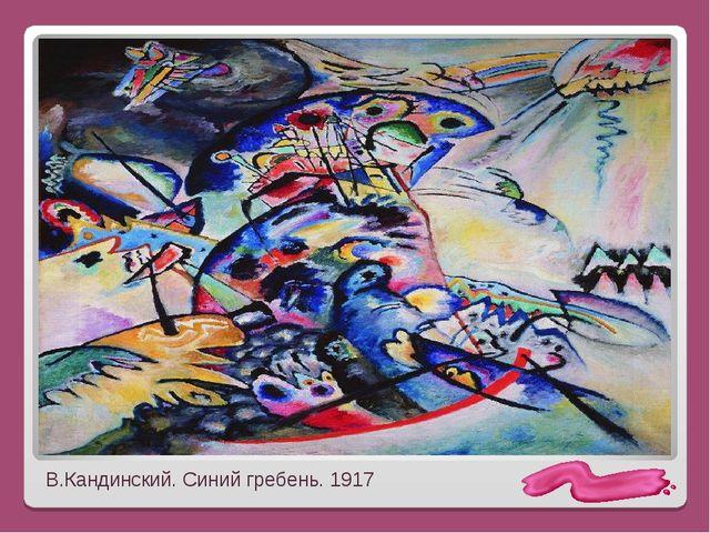 В.Кандинский. Синий гребень. 1917