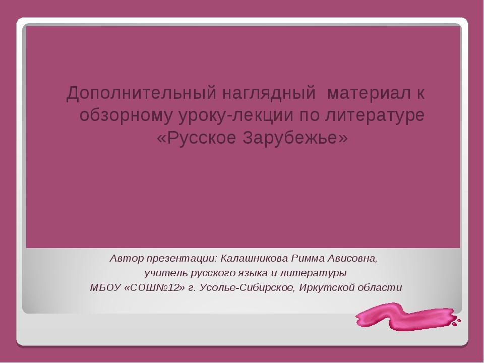 Дополнительный наглядный материал к обзорному уроку-лекции по литературе «Ру...