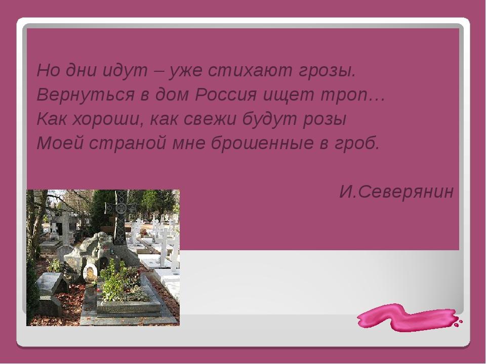 Но дни идут – уже стихают грозы. Вернуться в дом Россия ищет троп… Как хорош...