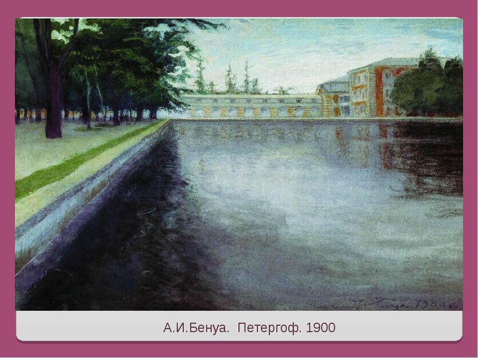 А.И.Бенуа. Петергоф. 1900