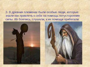 3. В древних племенах были особые люди, которые знали как привлечь к себе на