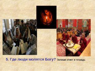 5. Где люди молятся Богу? Запиши ответ в тетрадь.
