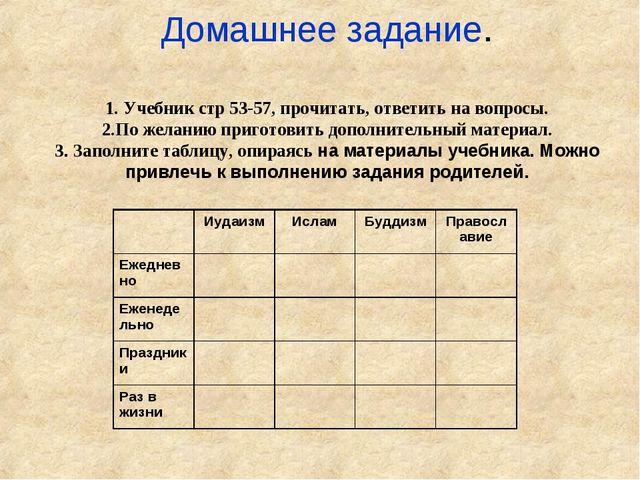 Домашнее задание. 1. Учебник стр 53-57, прочитать, ответить на вопросы. 2.По...