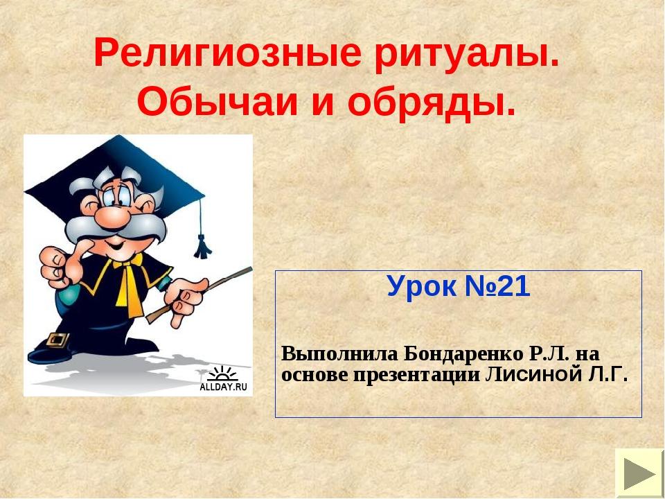 Урок №21 Выполнила Бондаренко Р.Л. на основе презентации Лисиной Л.Г. Религио...