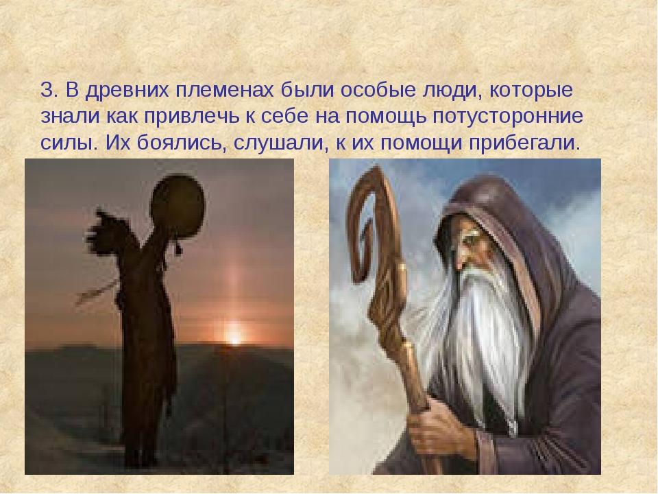3. В древних племенах были особые люди, которые знали как привлечь к себе на...