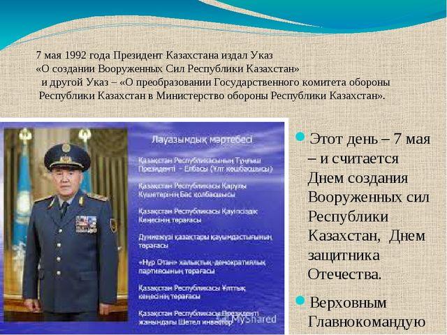 Этот день – 7 мая – и считается Днем создания Вооруженных сил Республики Каза...