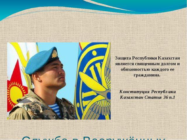 Служба в Вооружённых Силах Республики Казахстан Защита Республики Казахстан...