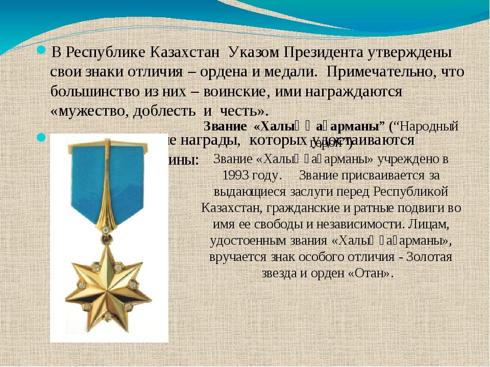 В Республике Казахстан Указом Президента утверждены свои знаки отличия – орде...