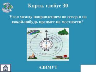 Карта, глобус 10 ответ Как называется собрание географических карт? АТЛАС