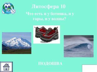 ответ Литосфера 50 Это самая протяженная горная цепь мира, в переводе  озна