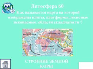 ответ Материки 60 На этом материке находится самый высокий водопад мира? Южн