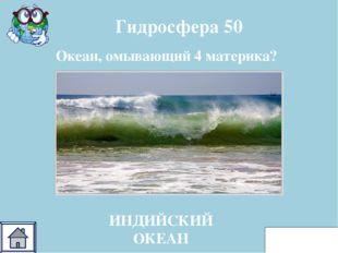ответ Гидросфера 30 В каком озере половина воды пресная, а половина соленая?