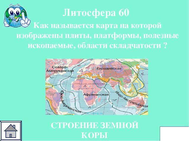 ответ Материки 60 На этом материке находится самый высокий водопад мира? Южн...