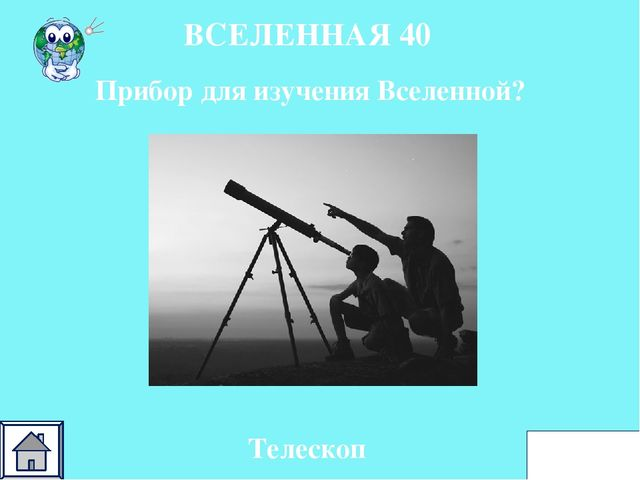 ВСЕЛЕННАЯ 60 Назовите самую яркую звезду неба? ответ Сириус в созвездии Гонч...