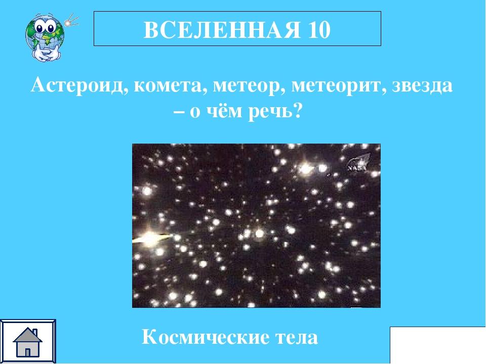 ВСЕЛЕННАЯ 30 Путь, который Земля проходит вокруг Солнца? ответ Орбита
