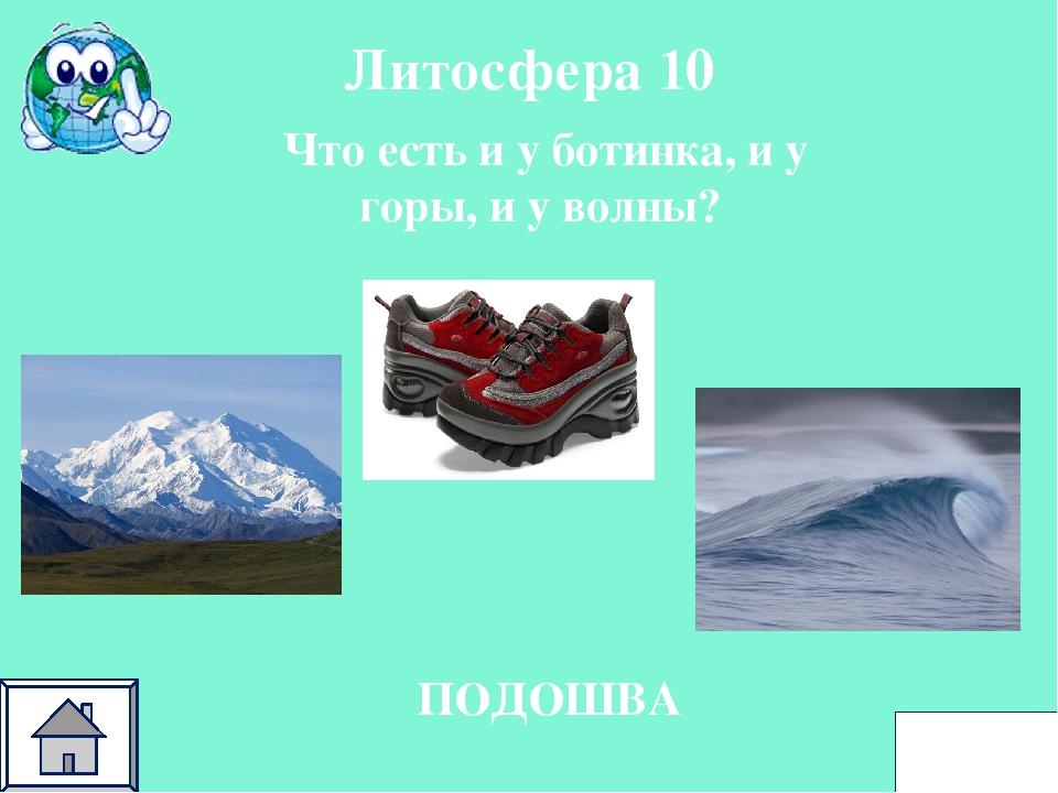 ответ Литосфера 50 Это самая протяженная горная цепь мира, в переводе  озна...