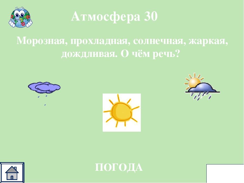 ответ Имена в географии 40 Кто автор первого глобуса? М.БЕХАЙМ