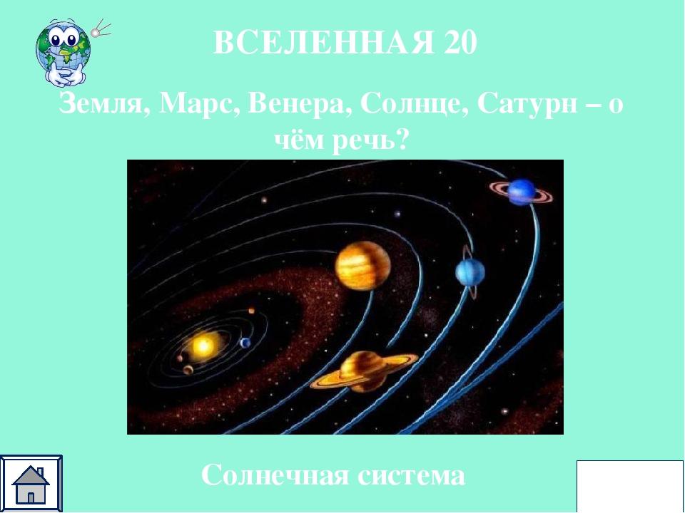 ВСЕЛЕННАЯ 40 Прибор для изучения Вселенной? ответ Телескоп