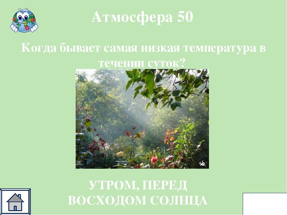 """ответ Имена в географии 60 Кто впервые вел название """"атлас"""" для сборника карт..."""