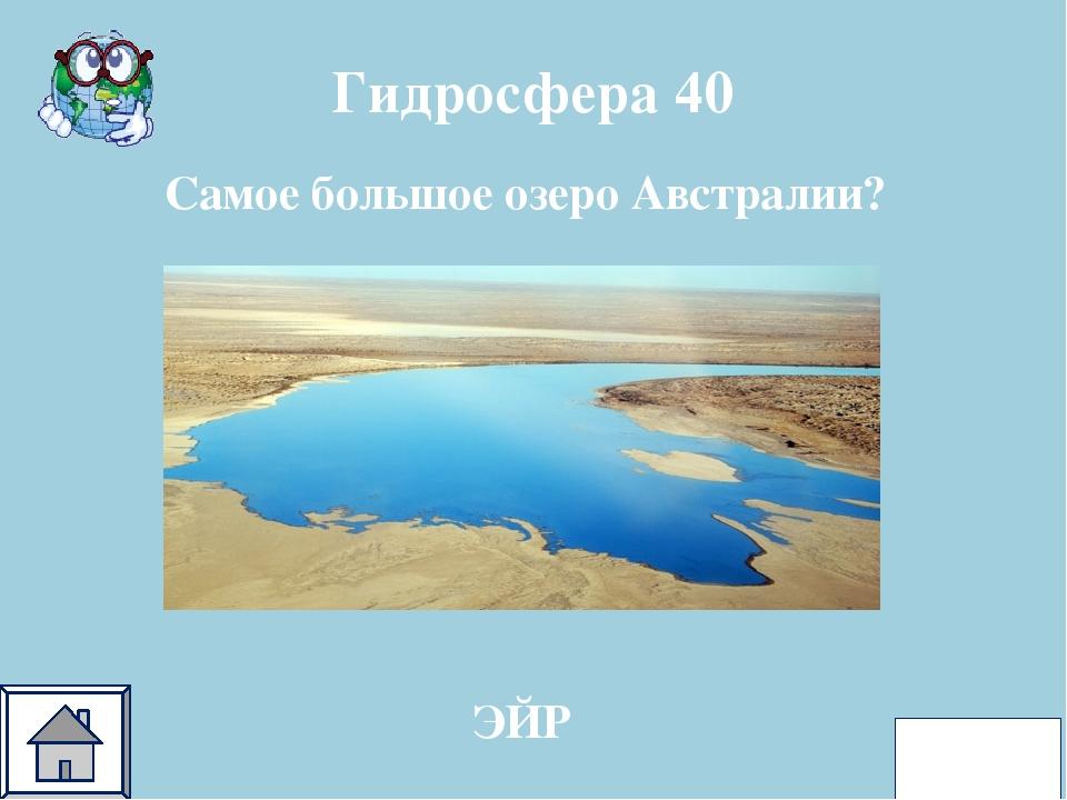 Атмосфера 40 ответ С помощью какого прибора определяют направление ветра? ФЛЮ...