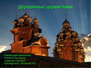 Деревянные церкви Кижи Презентацию выполнила Ученик 8 «а» класса Харюшев Григ