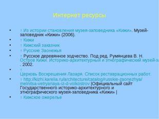Интернет ресурсы ↑Из истории становления музея-заповедника «Кижи». Музей-зап
