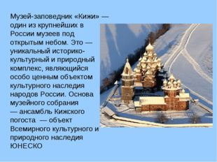 Музей-заповедник «Кижи» — один из крупнейших в России музеев под открытым не