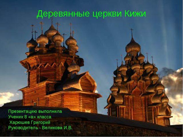 Деревянные церкви Кижи Презентацию выполнила Ученик 8 «а» класса Харюшев Григ...
