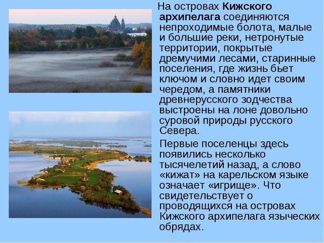 На островахКижского архипелагасоединяются непроходимые болота, малые и бол...