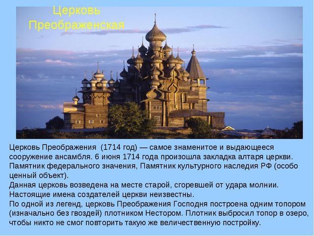 Церковь Преображенская Церковь Преображения (1714 год)— самое знаменитое и...