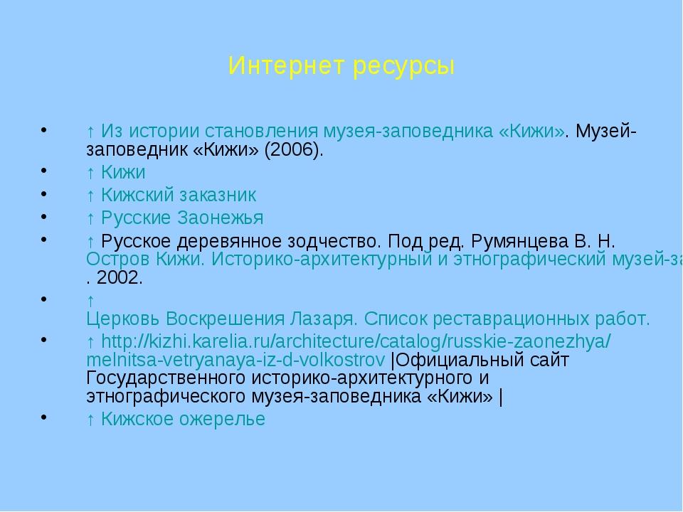 Интернет ресурсы ↑Из истории становления музея-заповедника «Кижи». Музей-зап...