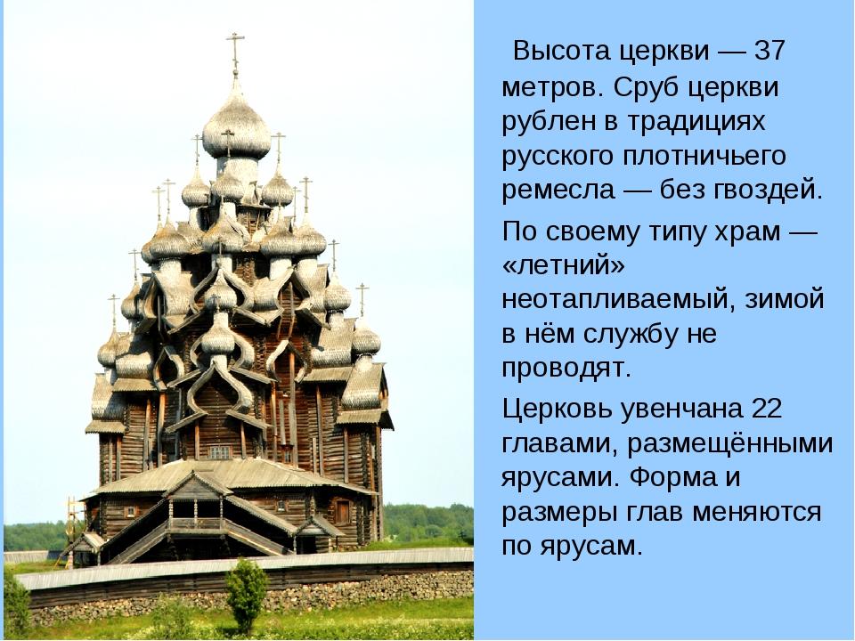 Высота церкви— 37 метров. Сруб церкви рублен в традициях русского плотничье...