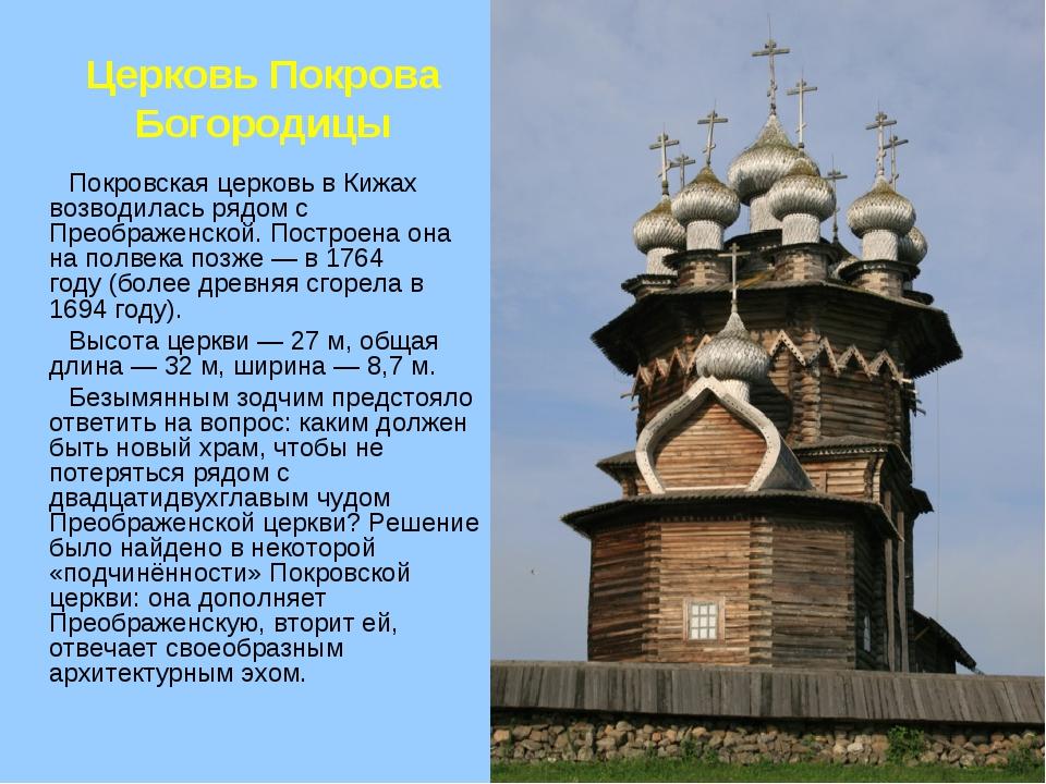 Церковь Покрова Богородицы Покровская церковь в Кижах возводилась рядом с Пре...