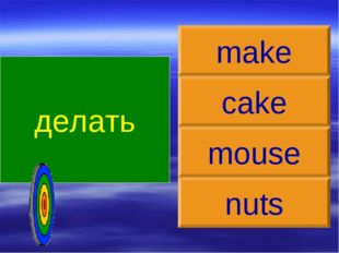 делать make cake mouse nuts