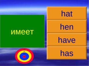 имеет has hen have hat