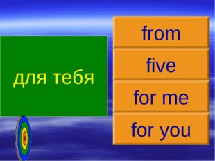 для тебя for you five for me from