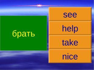 брать take help see nice