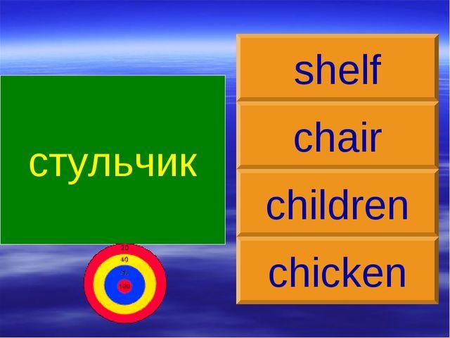 стульчик chair shelf children chicken