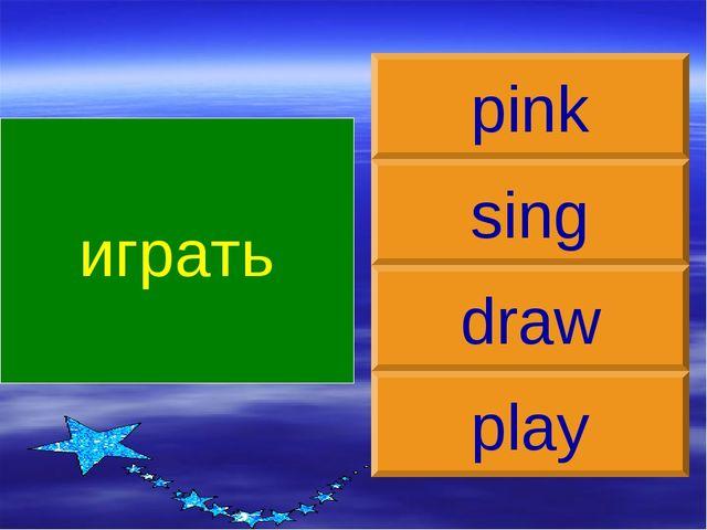играть play sing draw pink