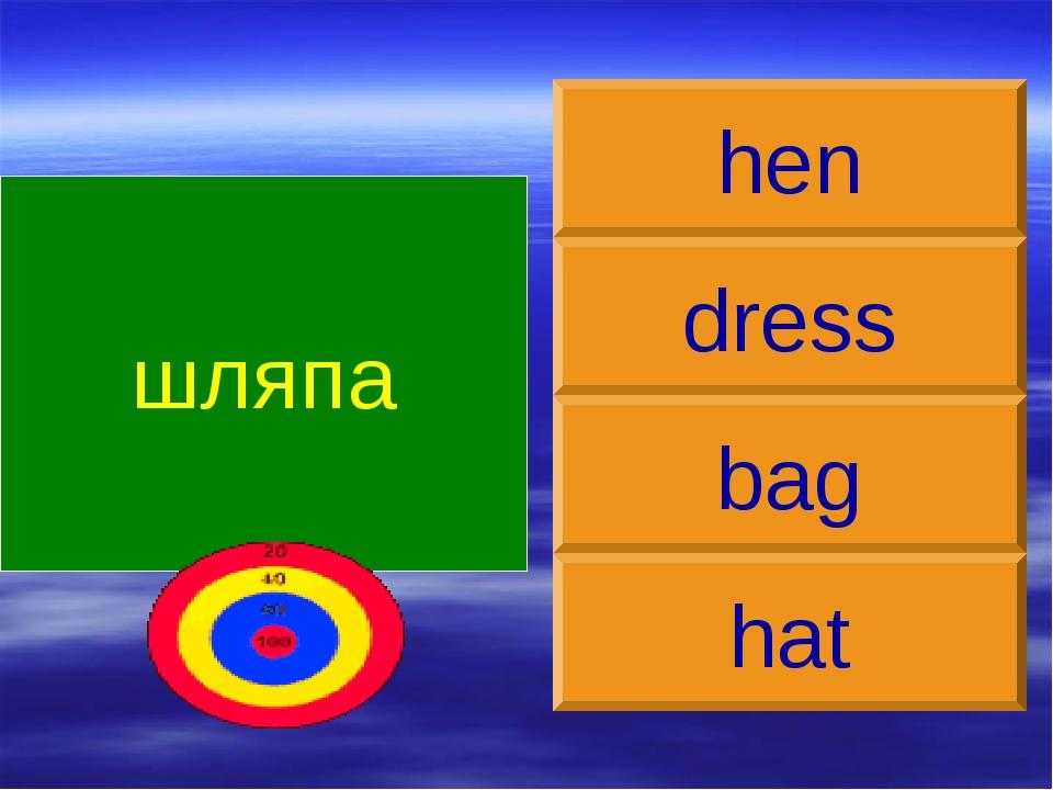 шляпа hat dress bag hen