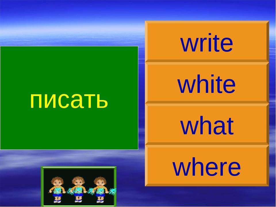 писать write white what where